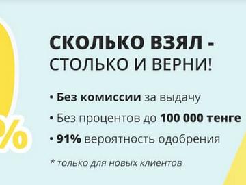 Занять деньги онлайн на карту без процентов за первый займ