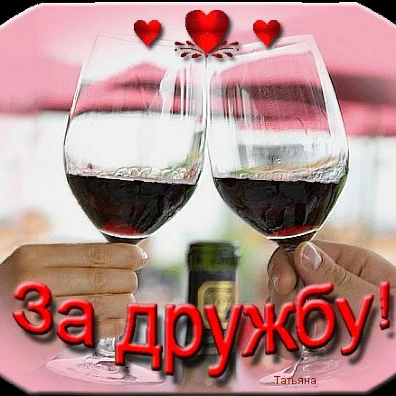 Открытки давайте выпьем