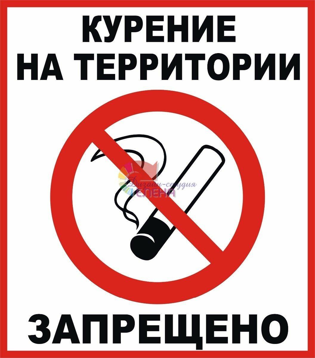 Курение запрещено штраф картинка