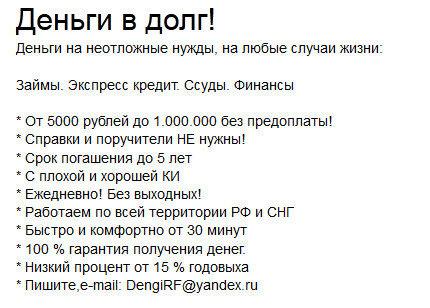 взять деньги в долг у частного лица в омске
