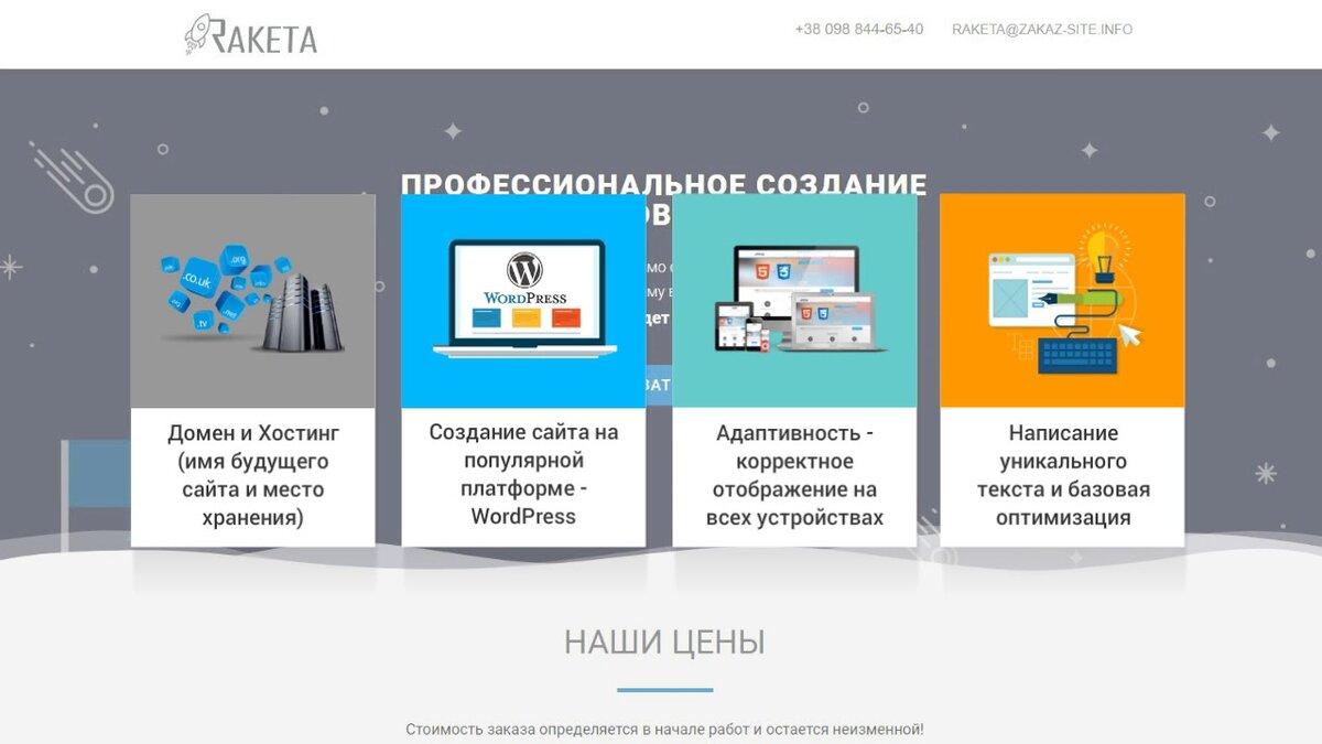 Создание wordpress сайтов петербург создание сайта из шаблона программы