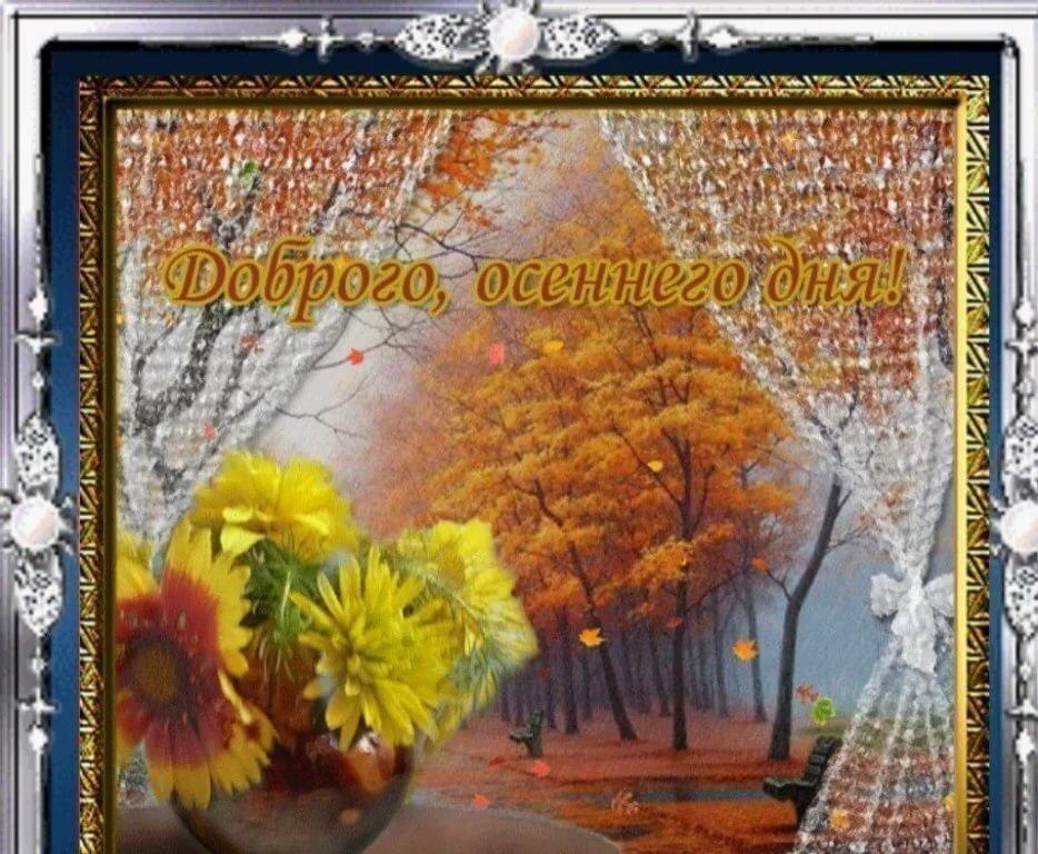 верхней открытки с октябрем красивые ждать растения