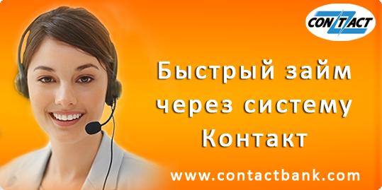 займы через систему контакт срочно без проверки кредитной истории онлайн