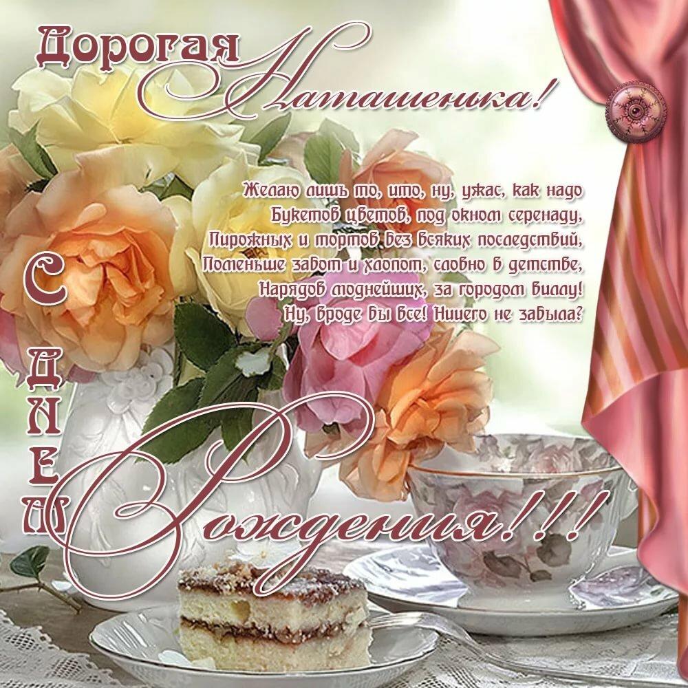 плейкаст открытка с днем рождения для натальи классический подход