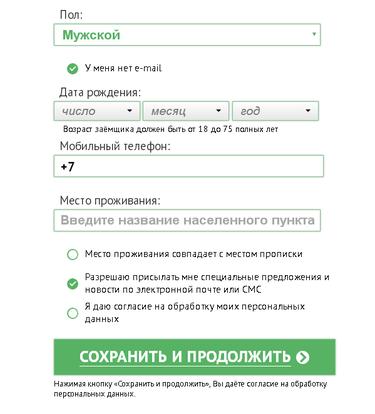 кредит центр жуковский официальный сайт