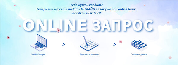 Как взять кредит не приходя в банк севастополь рнкб взять кредит