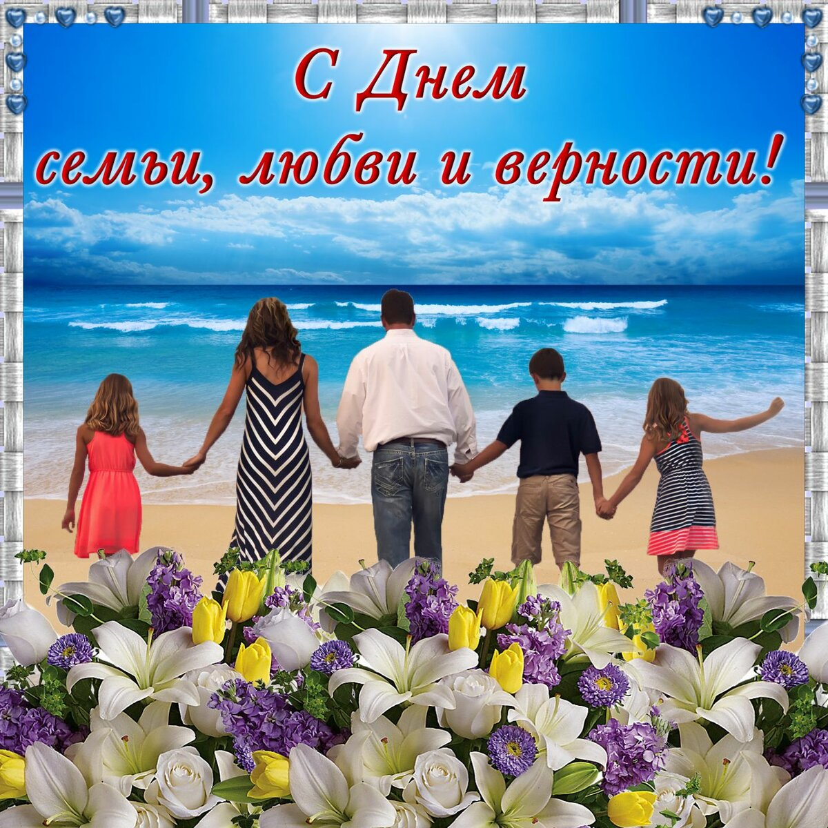 Веселые картинки к празднику семьи любви и верности