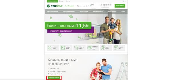 кредит наличными онлайн кредит плюс k24p кредит без справок и поручителей быстро