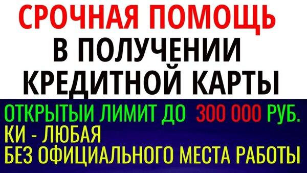 кредит без официального места работы москва