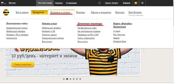 Онлайн кредит в салоне билайн онлайн кредит честное слово личный кабинет