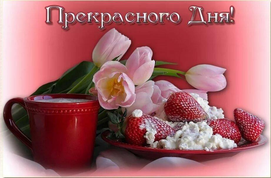 открытки с пожеланием прекрасного дня яиц