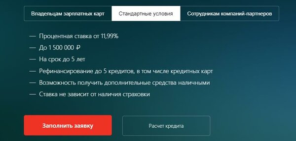 кредит в сбербанке калькулятор онлайн с графиком