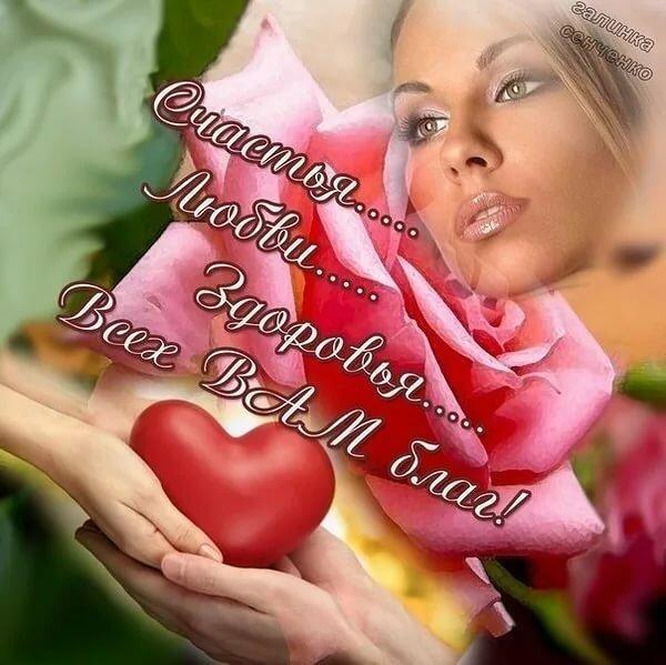 поздравление крепкого здоровья большой любви