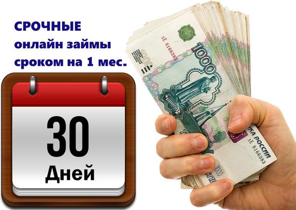 онлайн займ на карту сбербанка без отказа без проверки для жителя украины