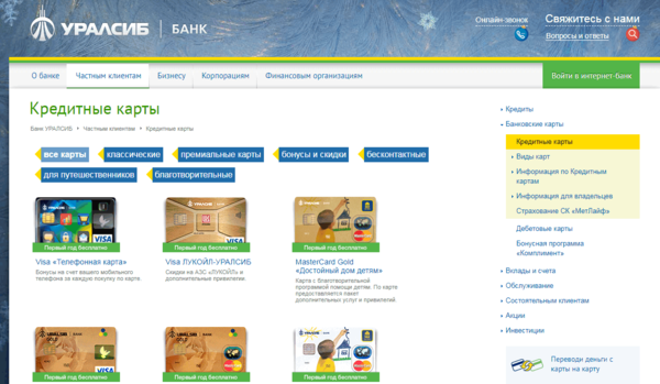 Уралсиб кредиты онлайн как получить ипотеку без первого взноса