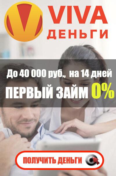 Мгновенный онлайн займ 40 0 руб