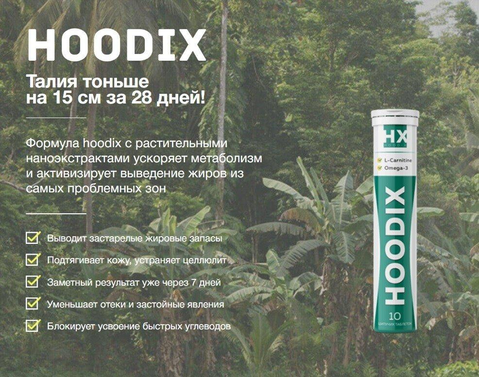 Hoodix для сжигания жира в Донецке