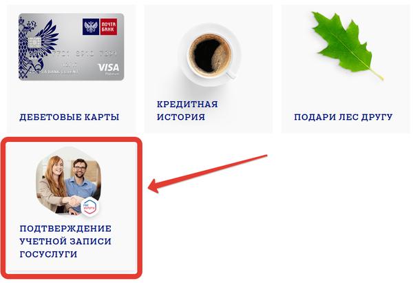 кредитная карта почта банк оформить онлайн заявку москва онлайн кредит на карту почта банк
