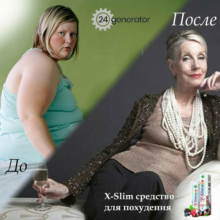 Реклама средства для похудения в доме 2