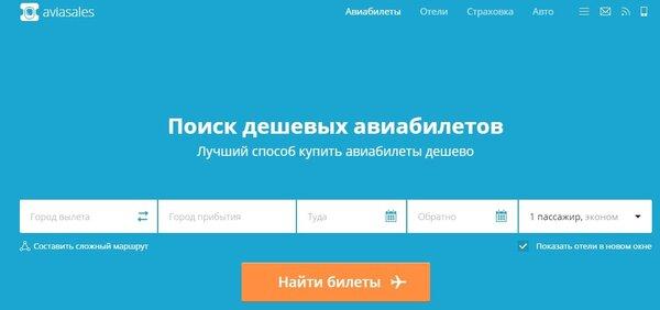Как купить авиабилеты по акции авиакомпаний авиабилеты якутск воронеж компания якутия дешево купить