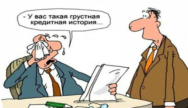 взять кредит с плохой кредитной истории в москве деньги сразу договор займа
