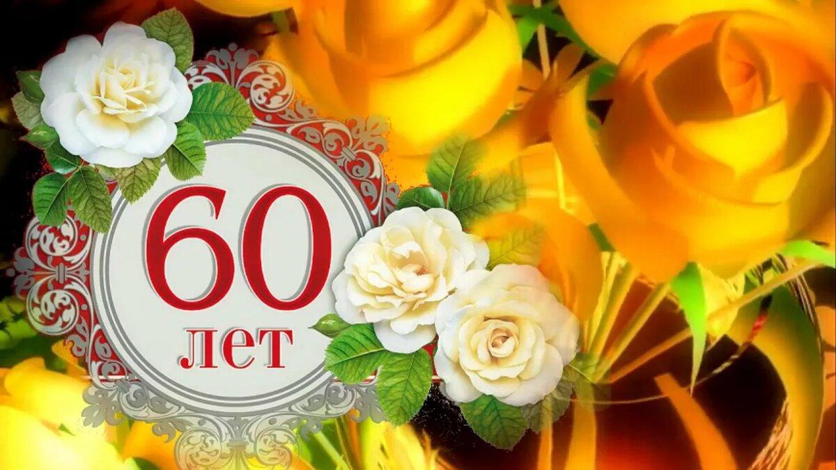 Открытка поздравления мужчине с юбилеем 60 лет в стихах красивые