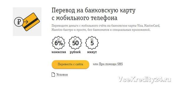 как перевести деньги с карты сбербанка на другой телефон через 900 чем грозит невыплата кредитов