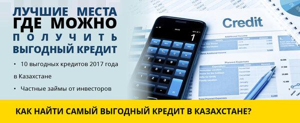 частные кредиты алматы сити банк сайт онлайн личный