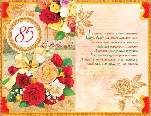 Поздравления на юбилей 85 бабушке