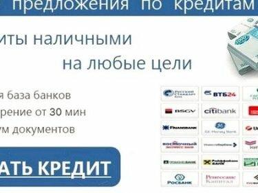 единая заявка на кредит во все банки онлайн пермь калькулятор отп банка для потребительского кредита наличными
