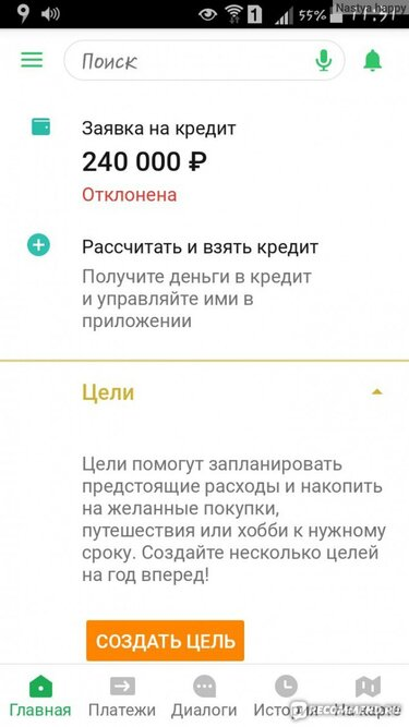 сбербанк онлайн подать заявку на кредит кредиты для ип без залога и поручителя