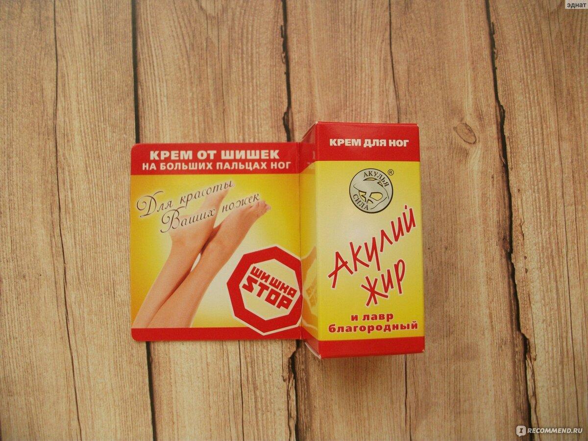 Шишка STOP крем от шишек на ноге в Луганске