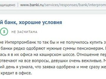 Московский банк отзывы клиентов о кредитах