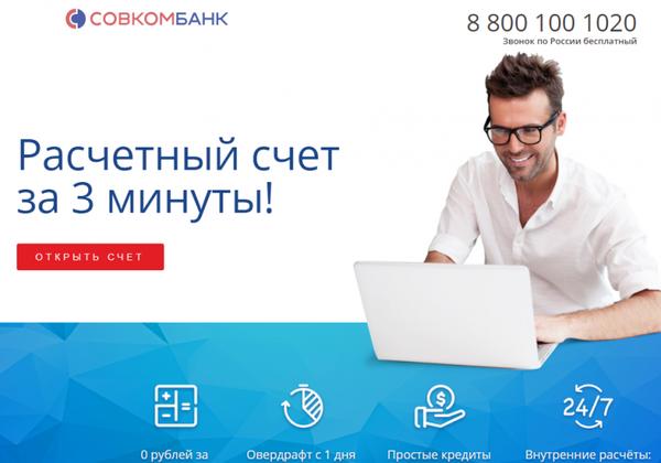 проверить остаток долга по кредиту