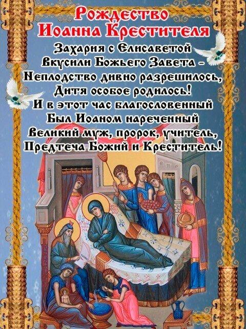 картинка с праздником иоанна крестителя днем рождения