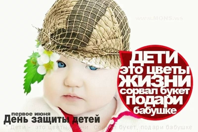 Пресвятой, прикольные открытки с днем защиты детей 1 июня