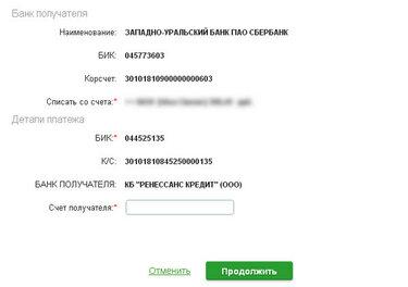 Как оплатить хоум кредит через приложение мой кредит хоум кредит