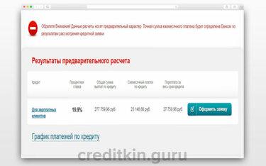 кредитная карта россельхозбанка оформить онлайн заявку моментальная