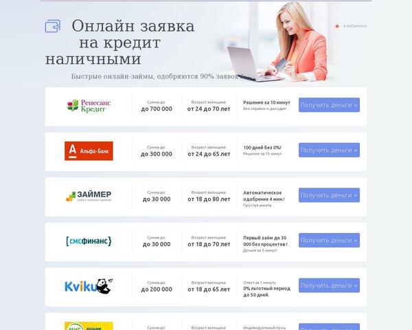 Наличными выдают в 70 городах, на карту - по всей России, также во многих.