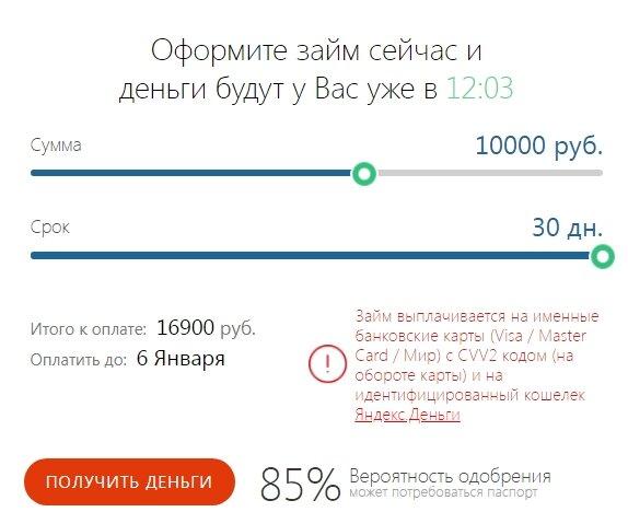 займи рубль