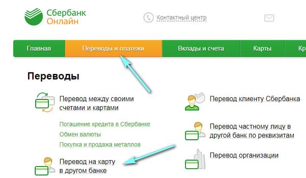 почтобанк заявка на кредит россельхозбанк ипотечный кредит процентная ставка 2020
