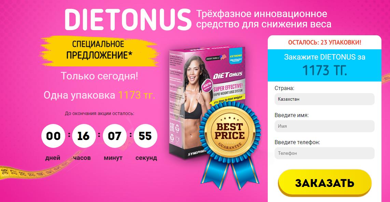 Dietonus для снижения веса в Петропавловске-Камчатском