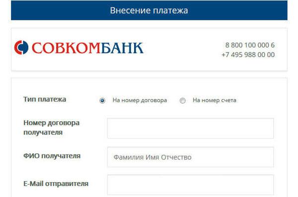Промсвязьбанк оплатить кредит онлайн с карты сбербанка онлайн заявка на кредит с решением