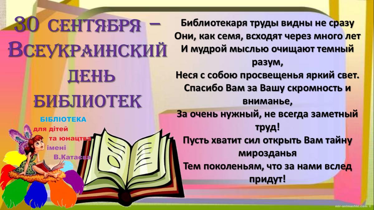 Поздравление читателей с днем библиотеки