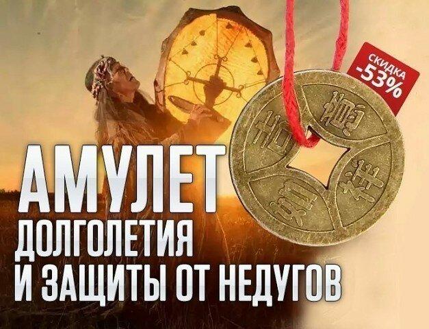 Амулет долголетия и защиты от недугов в Белгороде