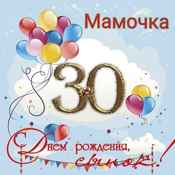 поздравленья к 30 нему юбилею сына детей традиционном платье