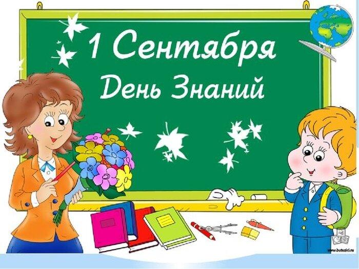 1 сентября день знаний рисунок