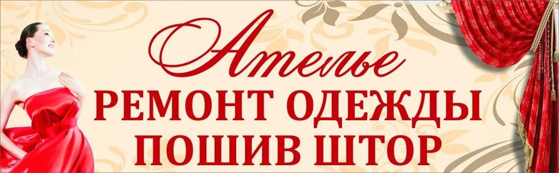 баннер для ателье фото название этого комнатного