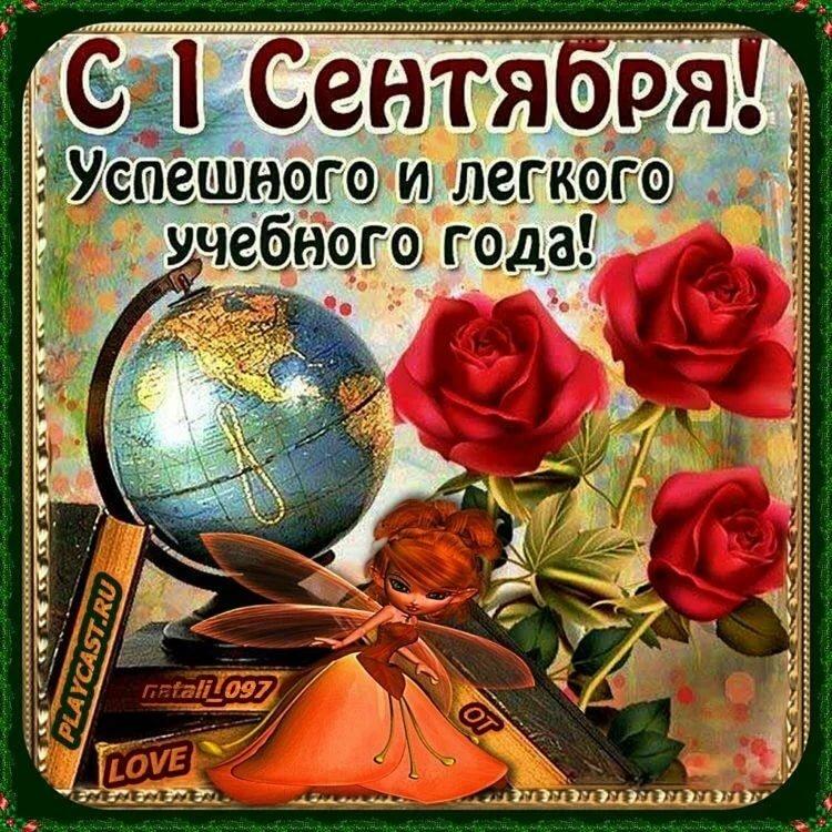 Поздравления с 1 сентября учителям картинки, открытки рисунки для