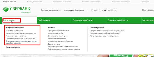 официальный сайт сбербанка россии онлайн заявка